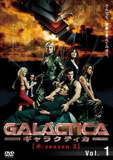 GALACTICA ギャラクティカ 【承season 2】.jpg