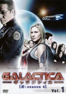 GALACTICA ギャラクティカ 【結season 4】.jpg