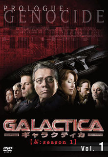 GALACTICA ギャラクティカ 【起season 1】.jpg