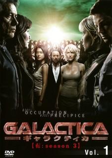 GALACTICA ギャラクティカ 【転season 3】.jpg